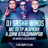 Dj Sasha Winds. Residents The Matrix Club Kursk