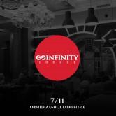 Официальное открытие Infinity Lounge