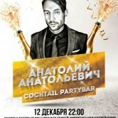 Анатолий Анатольевич Cocktail Partybar