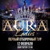 Первый этап Aura Ladies