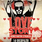 Love story. Konstantin Strukov