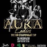 Aura Ladies. III этап