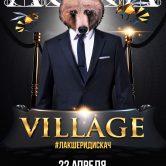 Village #лакшеридискач