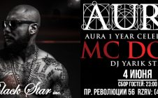 4 июня. MC Doni / Aura 1 year
