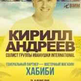 Кирилл Андреев. Солист Иванушки International