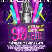 Afterparty 90-е