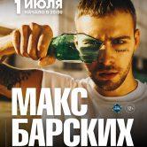Макс Барских с презентацией альбома «Туманы»