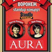 Stand-up концерт. Виктор Комаров, Иван Усович