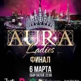 Бифгайз / Финал Aura Ladies