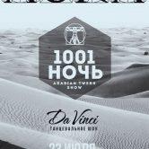 1001 ночь